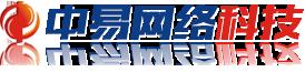 吉林市中易网络科技有限公司