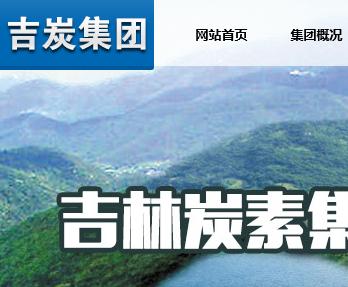 吉林炭素集团有限责任公司