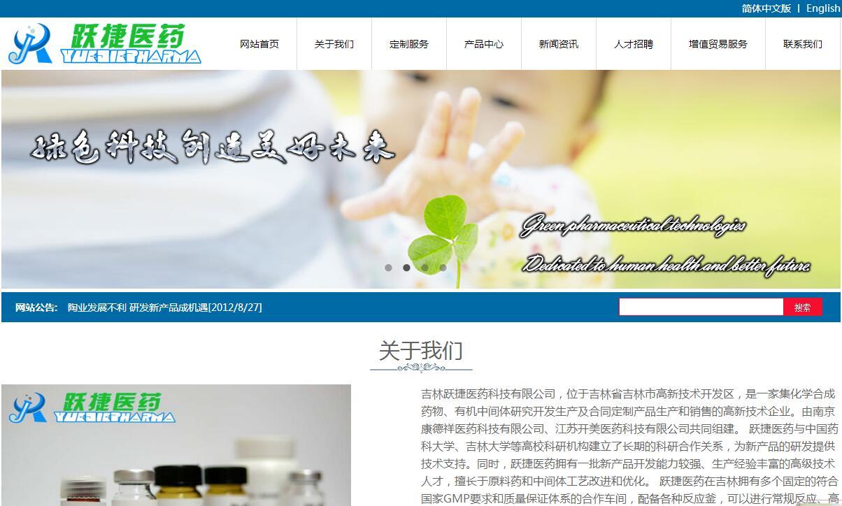 吉林跃捷医药科技有限公司