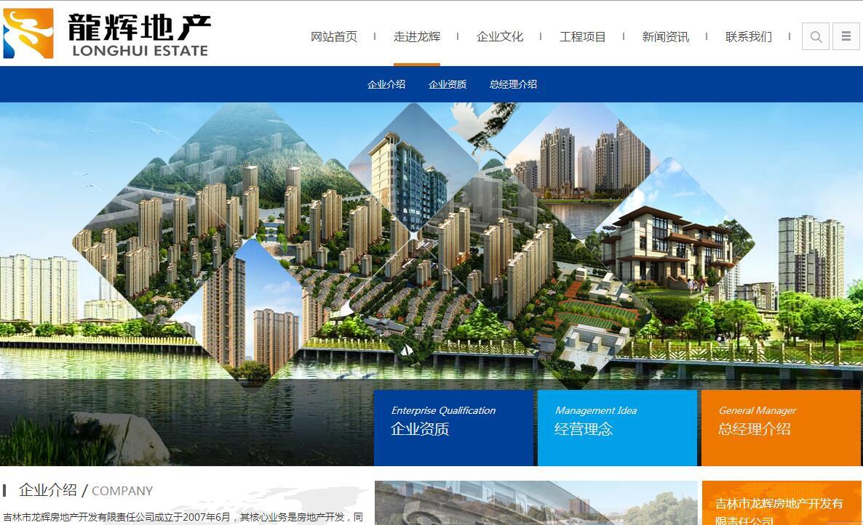 吉林市龙辉房地产开发有限责任公司
