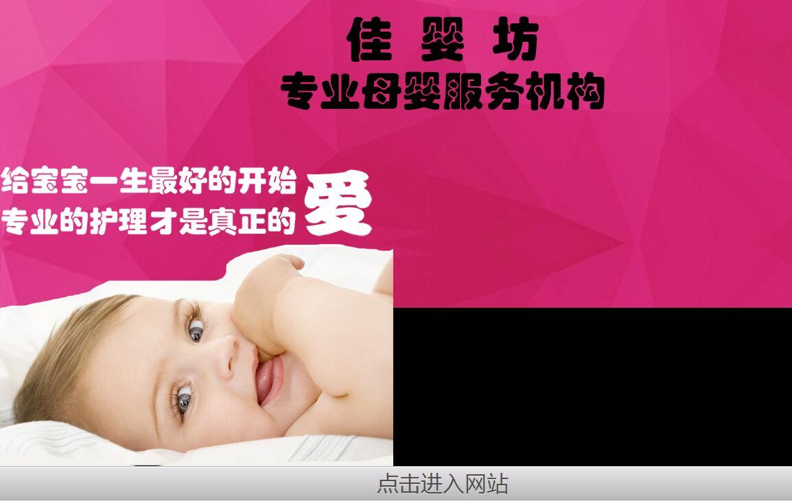 吉林市佳婴坊母婴服务中心