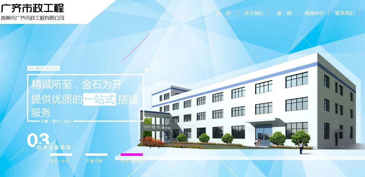 吉林市广齐市政工程有限公司